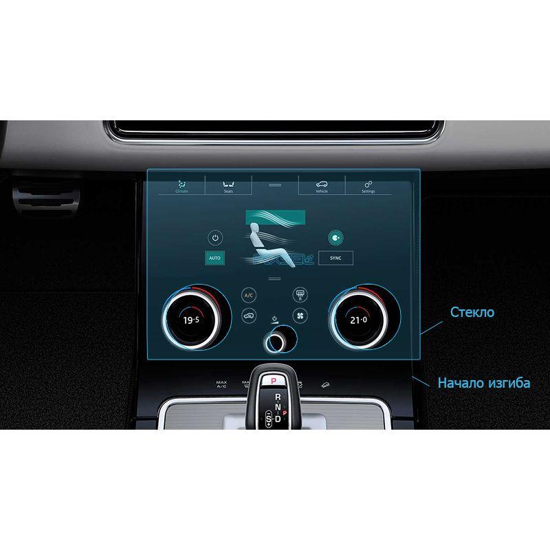 Защитное стекло на климат контроль Range Rover Velar